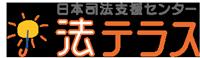 法テラス_ロゴ