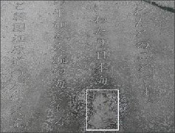 「東海」の文字が削り取られた(中央下の白枠部)鳥取県琴浦町の記念碑