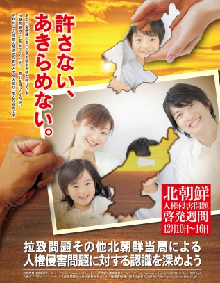平成25年度北朝鮮人権侵害問題啓発週間ポスター