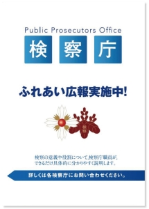This is the cover of a pamphlet explaining the meaning and role of prosecution.