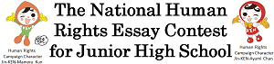 The National Human Rights Essay Contest for Junior High School Students