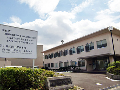The National Center for Offenders Rehabilitation in Fukuoka  (Kitakyushu City)