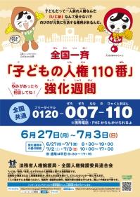 全国一斉「子どもの人権110番」強化週間(6/27~7/3)開催(法務省)