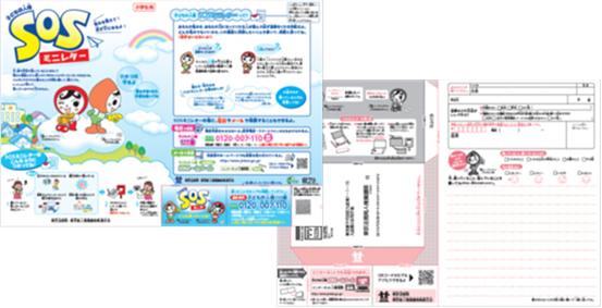 【健やか21】「子どもの人権SOSミニレター」事業の実施(法務省)