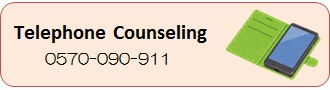 Telephone Counseling0570-090-911