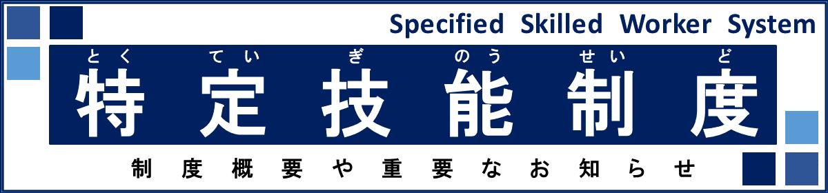 新たな外国人材の受け入れ
