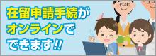 在留申請手続がオンラインでできます。